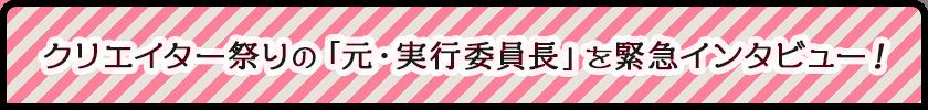 第二回目元実行委員長のタイトル画像